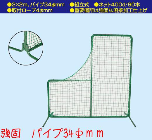投手用防球ネット一式 硬式用 軟式用 2m×2m 重要個所は強固な溶接加工仕上げ バッティング練習用ネット L型 打撃練習時に