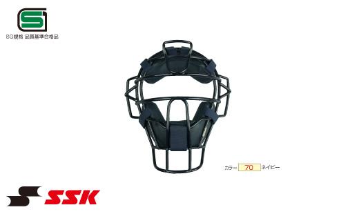 SSK エスエスケイ 硬式用マスク スロートガード一体型 野球 キャッチャー用品  捕手用 SG規格 防具