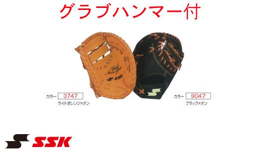 SSK エスエスケイ 硬式ファーストミット 一塁手用 左投げ用 グラブハンマー付