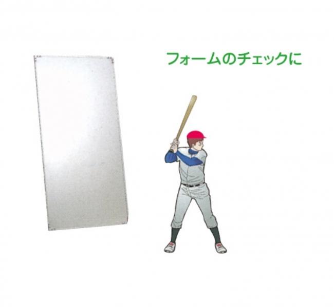 ステンレスミラー ステンレス鏡 フォームの確認 野球 フォームチェック