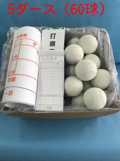 5ダース 60球 軟式J号 公認試合球 打順表20冊&得点表10枚付 新規格 ダース販売 マルエスJ号 軟式ボール マルエスボール