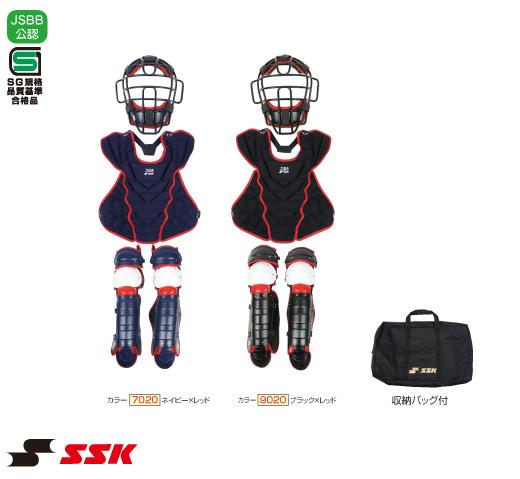 SSK エスエスケイ 一般 軟式 キャッチャー防具4点セット 捕手用 CGSET18NC (専用バッグ付き)野球 キャッチャーズ4点セット マスク プロテクター レガーツ スロートガード