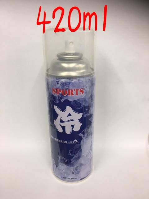 コールドスプレー 冷却スプレー 420ml 1ダース(12本単位)ミカサ MIKASA 瞬間冷却コールドスプレーお徳用な12本セット アイシング用品 ケアグッズ