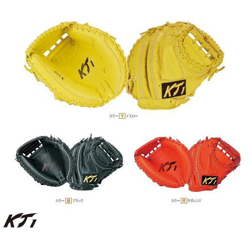 硬式キャッチャーミット 捕手用 激安 ブルペン 練習用にも最適 KT1
