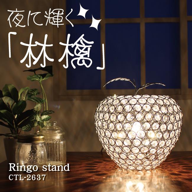 間接照明 リンゴ型のテーブルランプ LED電球対応 フロアスタンド/スタンド/電気スタンド/間接照明/照明器具/おしゃれ/一人暮らし/かわいい/アップル【cube】 電気 照明 照明【SS202006】