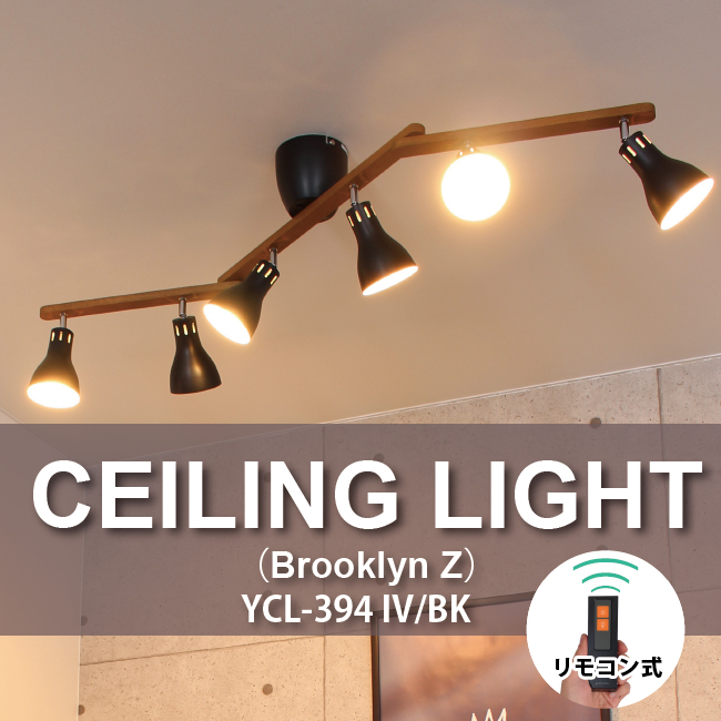 6灯シーリングライト可動式 リモコン LED電球対応 スポットライト シーリングスポットスポットライト 動く 曲がる 北欧 かっこいい ブルックリン 【ラッピング不可】【8畳~10畳用】【ユーワ】 電気 照明 間接照明