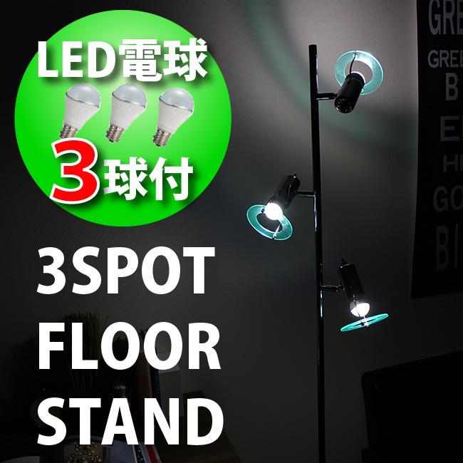 LEDフロアライト スタンドライト LED電球付き 3灯 フロアスタンドライト おしゃれ スポットライト ledスポットライト スポット照明 照明 間接照明 【DEAL】