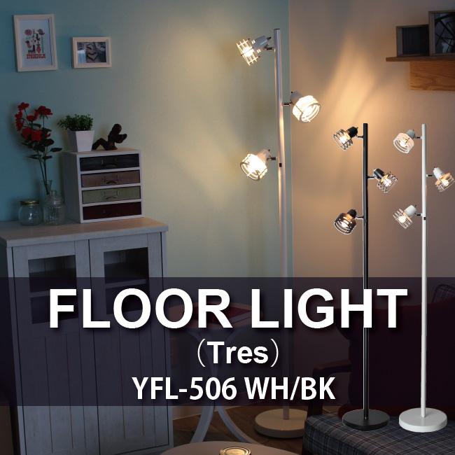 スタンドライト フロアライト フロアスタンド 間接照明 LED対応 スポットライト 電気スタンド 寝室 リビング【ラッピング不可】【ユーワ】 電気 照明 間接照明 スタンドライト(TP)