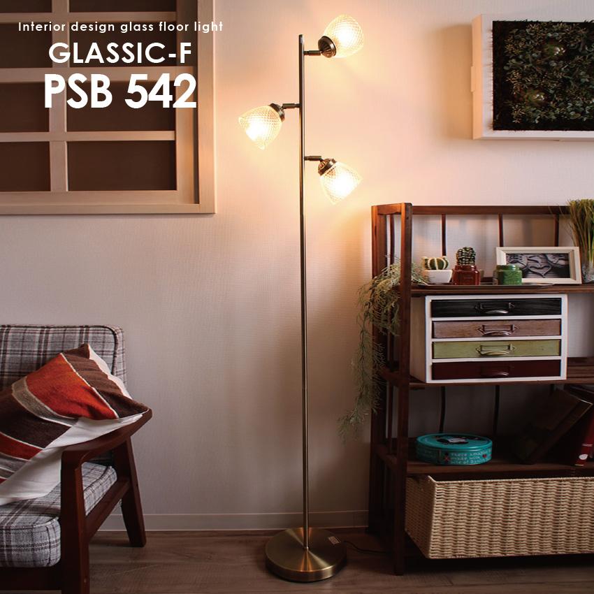 凹凸のあるガラスが特徴的な3灯スポットライトです 照明 スタンドライト フロアライト 間接照明 フロアスタンド ガラス LED電球対応 送料無料お手入れ要らず 電気 おしゃれ PSB542 led 新作送料無料 3灯 電気スタンド 202109ss
