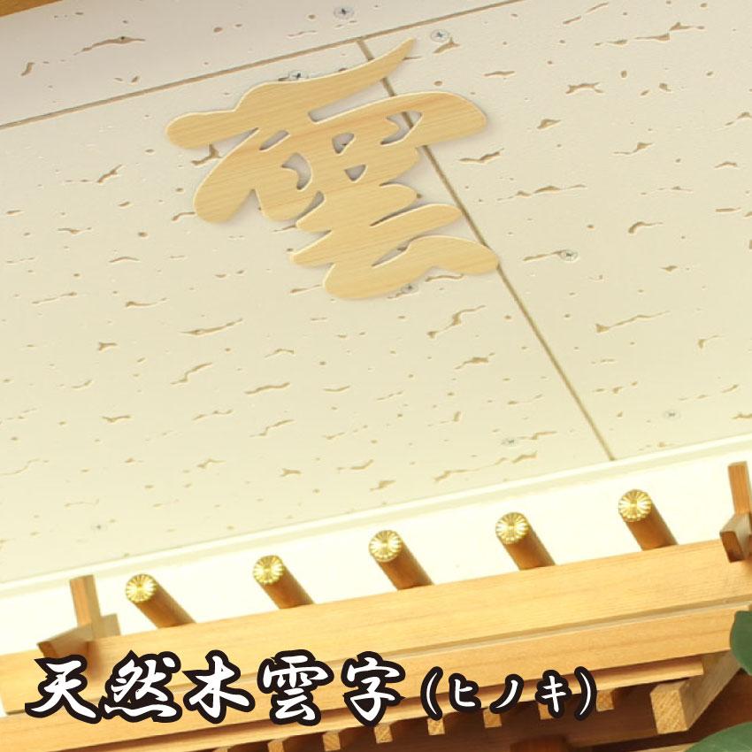 神棚用に用いられる雲文字をヒノキを文字型にカットし インテリアに合うような神具を作りました 雲文字 ヒノキ 神棚 雲字 インテリア 神具 手数料無料 祭壇 天然木 専用接着剤付き 送料無料 ひのき 木製 ツキ板 NIS 2020新作