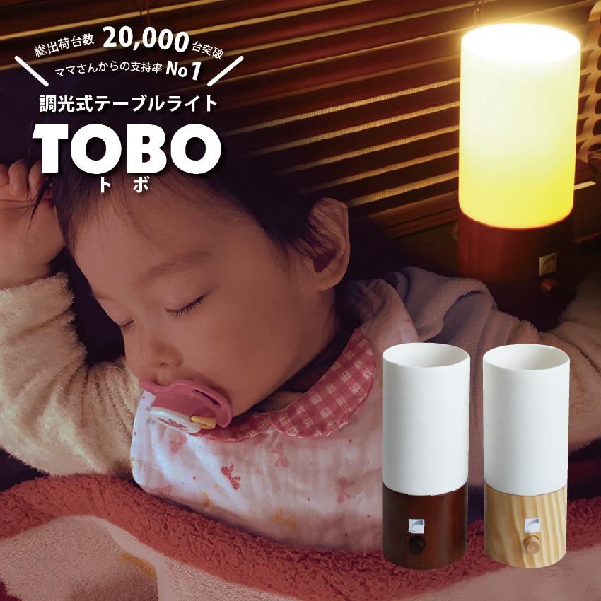 照明 スタンド 間接照明 北欧 テーブルライト ウッド かわいい おしゃれ 子育て 赤ちゃん 授乳 ランプ 寝室 出産祝 調光式 間接照明 デスクスタンド 電気 照明 育児 LED電球対応