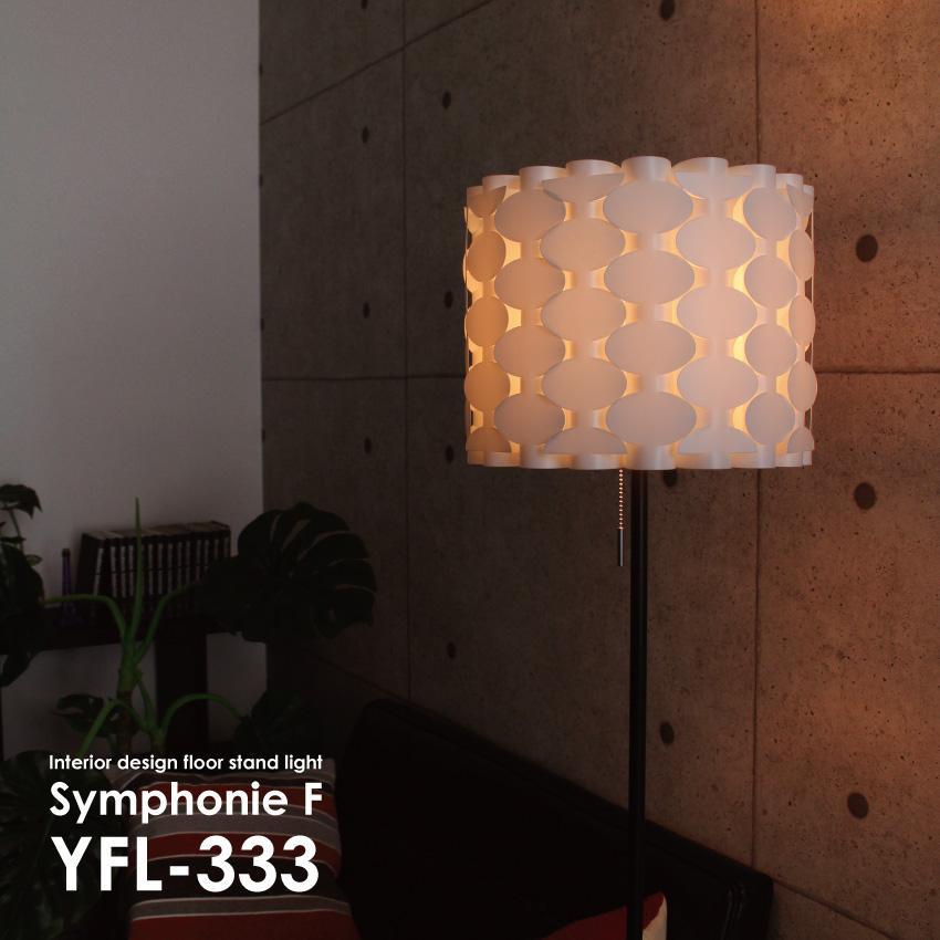 照明 おしゃれ 北欧風の幾何学模様がきれいな陰影を映し出すフロアライト SymphonieF オンラインショップ シンフォニーF PSB-333 電気スタンド スタンドライト 間接照明 フロアライト 北欧 ひとり暮らし かわいい YFL-333 ユーワ led電球対応 フロアスタンド 電気 舗 幾何学模様 一人暮らし 照明器具 PSB333