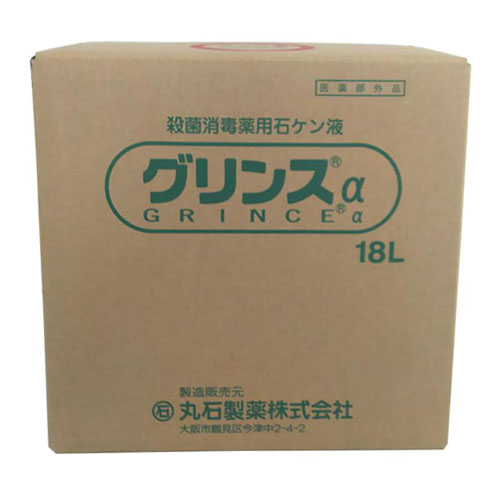 グリンスα(アルファ) (丸石製薬製殺菌消毒薬用石ケン液) 18L