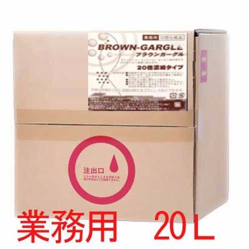 特価業務用洗口液 ブラウンガーグル (20倍濃縮)・20L