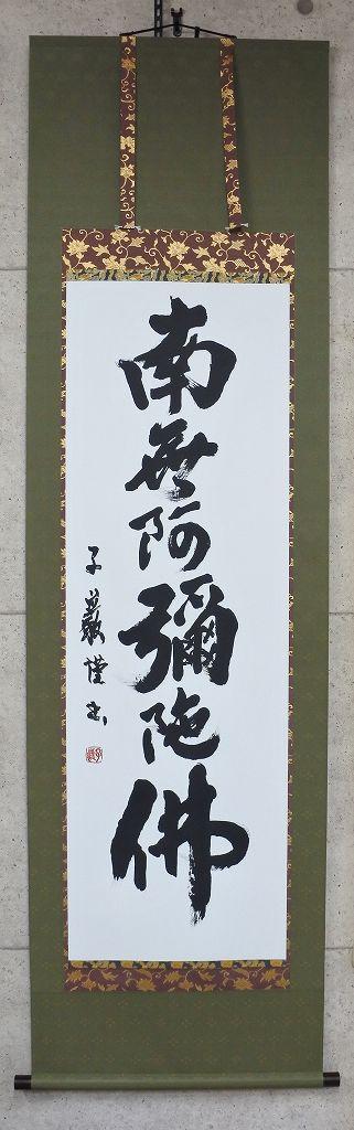 板橋子巌 掛軸 六字名号1 セール特価 南無阿弥陀仏 安心の実績 高価 買取 強化中 b-5