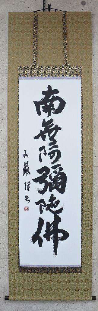 板橋子巌 掛軸 「六字名号3」南無阿弥陀仏 b-5