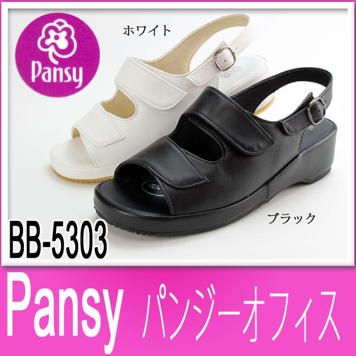 室内履きOK クッションインソールが気持ちよくて病みつきに オフィスサンダル 疲れない 黒 高級品 白 セール価格 オフィスシューズ バックベルトサンダル レディース 婦人用 ナースサンダル 靴 おしゃれで激安な パンジーオフィス ナースシューズ pansy BB5303パンジー バックバンドタイプ