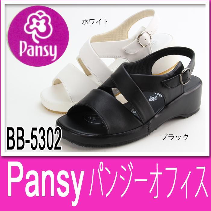 室内履きOK クッションインソールが気持ちよくて病みつきに オフィスサンダル 疲れない 黒 白 オフィスシューズ レディース 婦人用 パンジー バックバンドタイプ おしゃれで激安な 靴 日本最大級の品揃え パンジーオフィス ナースサンダル 贈呈 pansy BB5302 ナースシューズ