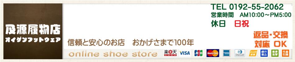 及源履物店:靴の専門店