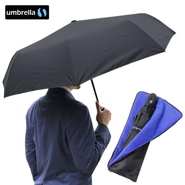 折りたたみ傘 ケース 吸水 メンズ 55cm 送料無料 自動開閉傘 コンパクト便 優先配送 ポーチ付き 新作からSALEアイテム等お得な商品 満載 自動開閉