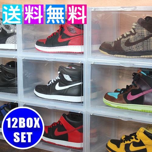 シューズケース シューズボックス 12個セット スニーカー 収納 ケース コレクション 靴 収納 クリア