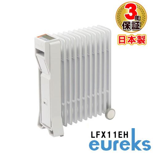 ユーレックス オイルヒーター LFX11EH 日本製 安心の国産オイルヒーター オイルヒーター 省エネ 3年保証 暖房 11フィン 10畳