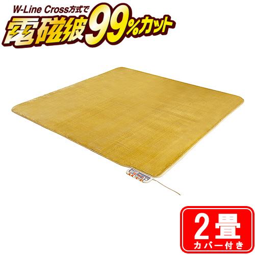 ゼンケン ホットカーペット 2畳 カバー付き 電気カーペット 電磁波99%カット ZC-20P