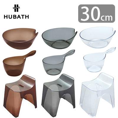 送料無料 シンカテック ヒューバス HUBATH ウォッシュボール ハンディボール バススツール h30 クリアタイプ 高さ30cm 3点セット