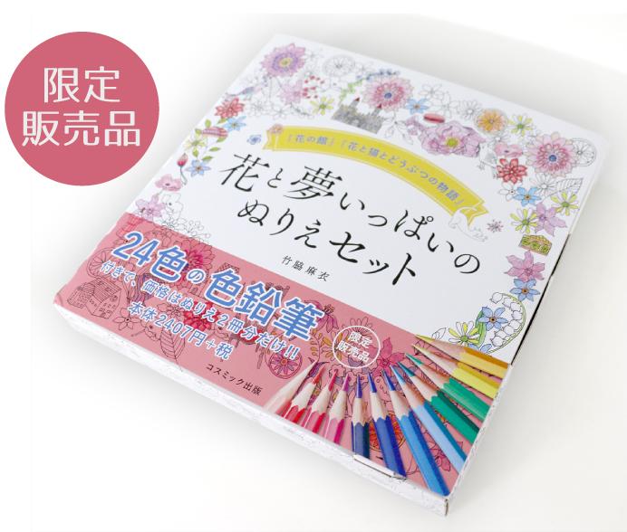 楽天市場送料無料 大人の塗り絵 花と夢いっぱいのぬりえ 2冊セット 24