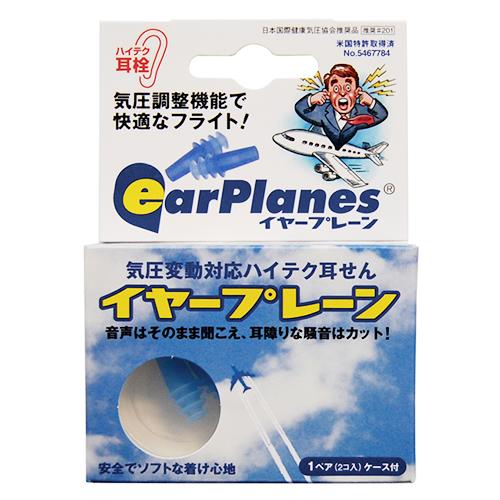 耳栓 飛行機 イヤープレーン 使い切りタイプ ソフト耳栓 送料無料 イヤープレーン 耳栓 大人用 耳栓 飛行機