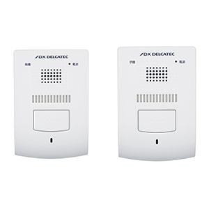 送料無料 ワイヤレスインターホン 室内子機+室内親機 セット DWP10A2