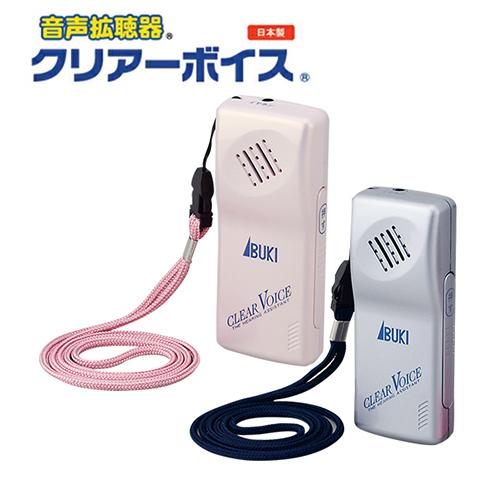 送料無料 音声拡聴器 クリアーボイス 日本製 iB-200