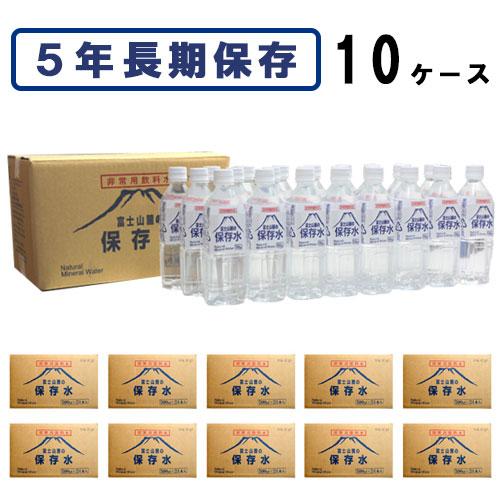 送料無料 非常用飲料水 富士山麓の保存水 500ml×24本 10ケース 保存水 5年 水 5年保存 500ml 24本 保存水