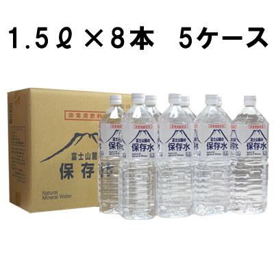 送料無料 非常用飲料水 富士山麓の保存水 1.5L×8本 5ケース 保存水 5年 水 5年保存 保存水