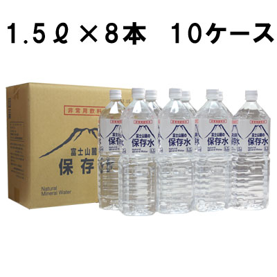 送料無料 非常用飲料水 富士山麓の保存水 1.5L×8本 10ケース 保存水 5年 水 5年保存 災害用 備蓄用