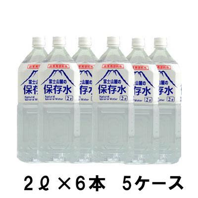 送料無料 非常用飲料水 富士山麓の保存水 2L×6本 5ケース 保存水 5年 水 5年保存 保存水