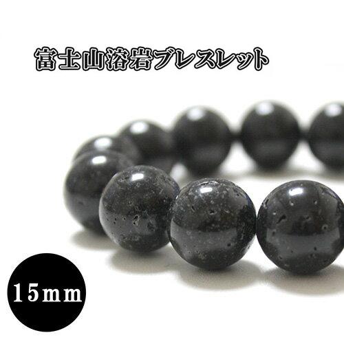 送料無料 パワースポット 霊峰富士 溶岩ブレスレット 富士山 溶岩 15mm ラヴァブレスレット