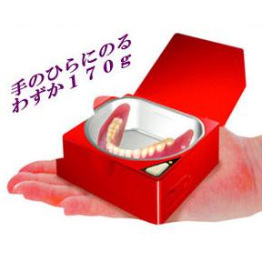 送料無料 携帯用入れ歯洗浄器 ウロハミック