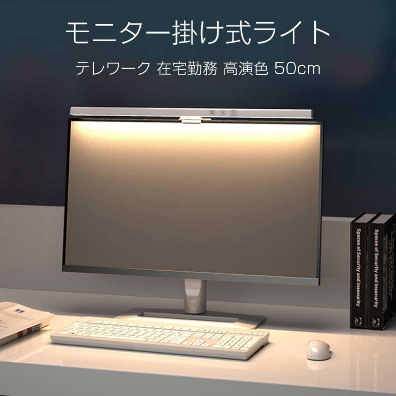 モニターライト デスクライト 掛け式ライト ナイトライト LEDライト クランプライト 目に優しい 調光 調色 公式通販 大人 北欧 インテリア プレゼント モニター専用ライト 50cm 非対称光源 ライト モニター掛け 電子版日本語説明書付き 低価格 3色 LED ノートパソコン パソコン 省スペース テレワーク スクリーンバー USBライト 送料無料 無段階調光