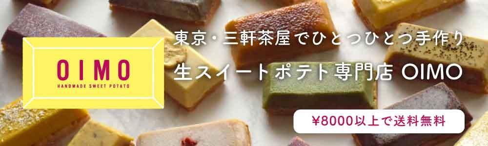 生スイートポテト専門店 OIMO:新食感の生スイートポテト専門店OIMO(オイモ)です。