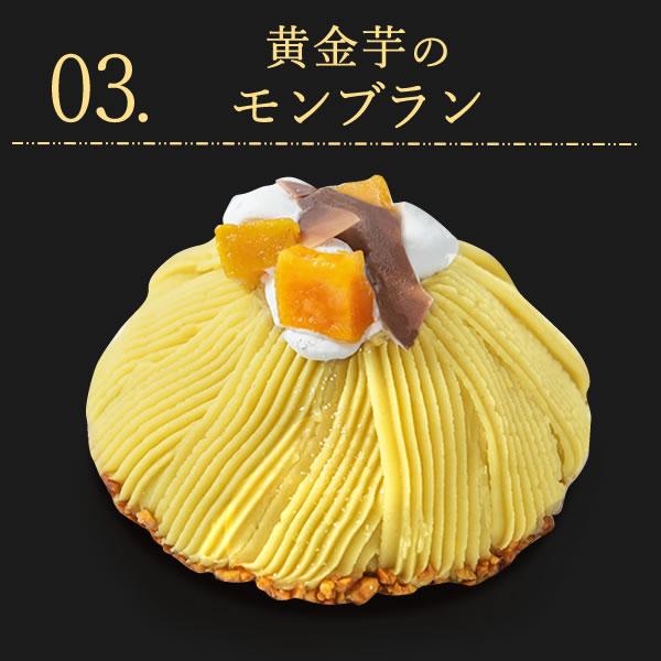 お取り寄せ(楽天) お芋と栗の秋の味覚★ 3種から選べるプレミアムケーキ (4号サイズ・直径12cm) 価格2,480円