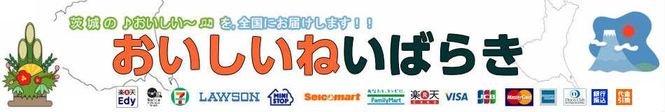 おいしいねいばらき楽天市場店:茨城県の特産品お取り寄せ 梨、富有柿、プリン、ヨーグルト、煎餅、他多数
