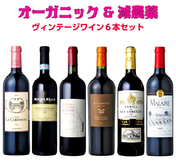 送料無料 オーガニックワイン 父の日 オーガニック ワイン 自然派ワイン ビオワイン 赤ワイン セット ギフト ワインセット ギフトセット 赤 6 6本 飲み比べ 金賞 数量限定 ソムリエ ベストセレクション 20年以上前のワイン含むすべてが『ヴィンテージ』辛口赤6本セット !!
