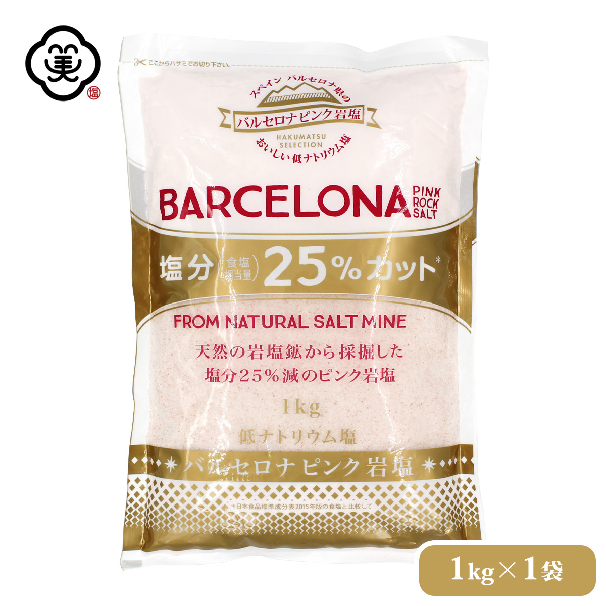 1kg×1袋 スペイン カタルーニャ 州 バルセロナで採掘された無添加の低ナトリウム塩 白松 バルセロナ ピンク岩塩 1kg × 1袋 さらさらタイプ 交換無料 塩分25%カット 返品送料無料 天然の岩塩鉱 低ナトリウム塩 食品添加物 お塩 海外産 採掘方岩塩 食塩 スペイン産 無添加 ピンクロックソルト 平袋 しお