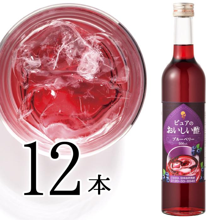 まとめてでお得 スーパーSALE セール期間限定 フルーツビネガー飲むおいしい酢ブルーベリー12本セット 定番の人気シリーズPOINT(ポイント)入荷 果実酢 飲む酢