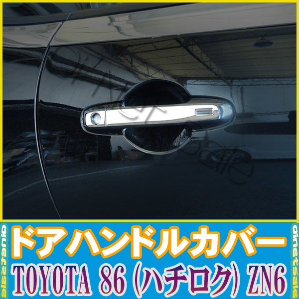 Just stick with TOYOTA 86 (hachiroku) ZN6 stainless door handle cover ☆ double sided tape! 10 P 28 Sep16 10P01Oct16