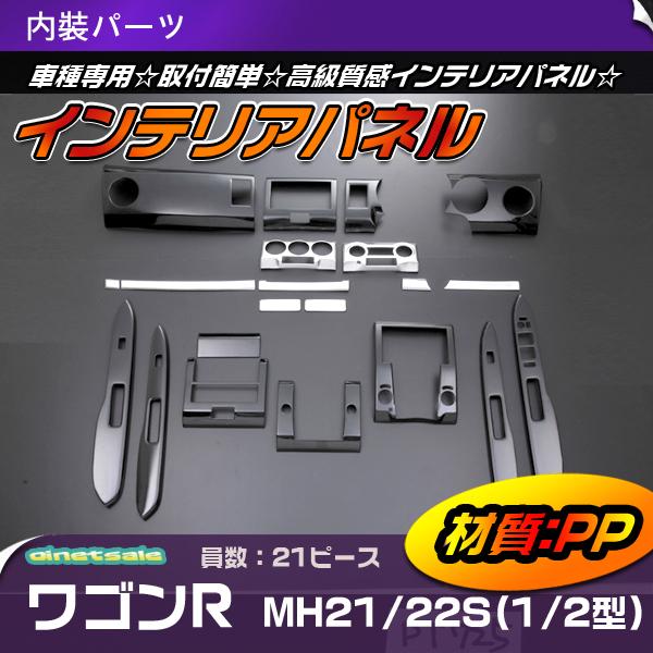 ワゴンR MH21/22S 1/2型 ピアノ×メタル調 高品質パネル 21PCS
