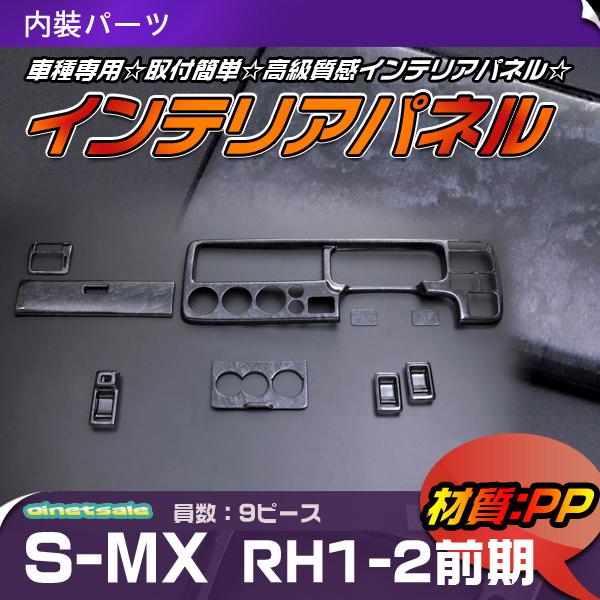 S-MX RH1-2 前期 黒木目調 インテリアパネル 9PCS