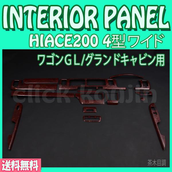 ハイエース200系:4型ワイド 2013年12月~ 茶木目調インテリアパネル P/Wスイッチパネル ダッシュパネル シフトゲートパネル エアコン操作パネル(オートエアコンのみ) マップランプパネル 等16P PT963