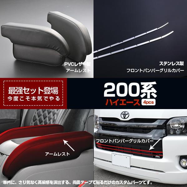 ハイエース 200系 S-GL 新形状型アームレスト ブラック PVCレザー &ハイエース/レジアスエース 200系 4型 標準 ハイエースバン/レジアスエースバン S-GL対応 フロントバンパーグリルカバー 2PCS 2684 お得セット